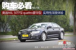 [大庆]奥迪A6L最高优惠10万元!少量现车