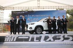 北京现代新一代ix35 成都区域