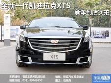 搜狐汽车石家庄站实拍:全新凯迪拉克XTS