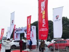 上汽荣威江苏大区RX3交车仪式圆满举行!