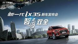 北京现代新一代ix35合肥区域上市会落幕