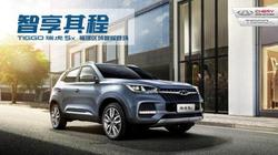 瑞虎5X 1.5L福建区域上市 售6.59-9.09万
