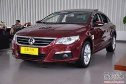 [榆林]大众CC现金优惠1万元 有现车在售