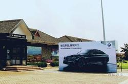 中达翔宝BMW7贵宾高尔夫邀请赛圆满落幕!