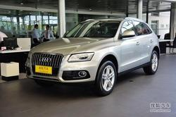 [徐州]奥迪Q5现金最高优惠3万元现车充足