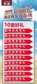 9.16 大迈汽车 展前团购会来袭!