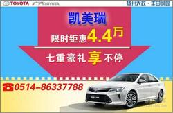丰田凯美瑞限时钜惠4.4万七重豪礼享不停