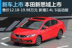 [台州]新思域闪耀登场 售价12.18-19.98万