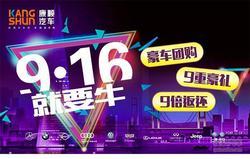 9·16千人团  康顺汽车第四届购车节开幕!