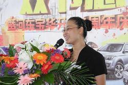 远通集团宝华一汽奔腾4S店举行开业4周年