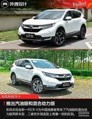 CR-V/奇骏等合资紧凑级SUV最高降6.9万元