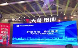 天能汽车电池 2018合作伙伴盛会圆满落幕