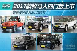 新牧马人四门版上市 来看你爱的硬派SUV!