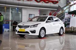 起亚K2现金优惠达0.8万元 店内有现车售!