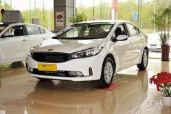 [天津]起亚K3现车充足 购车可优惠4800元
