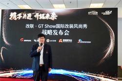 改联携手GT Show宣布获金汇首轮战略投资