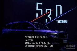 昆明通合邀您见证—全新SUV宝骏530上市