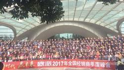 2017欧派经销商峰会谢幕,细数现场三大看点