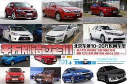 直击北京车展10-20万级新车 长治去哪买?