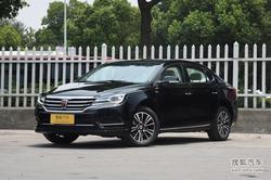 荣威e950现车价格直降2.5万欢迎莅临鉴赏