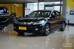 本田雅阁优惠1.6万元 现车充足欢迎选购!