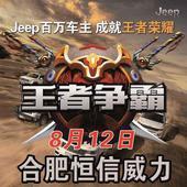 8.12Jeep百万车主王者荣耀 威力挑战赛