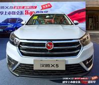 汉腾X5上市暨全系乐购嘉年华 天津站落幕
