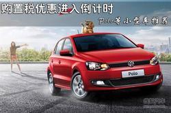购置税优惠进入倒计时  Polo等小型车推荐