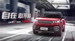长安CS55新轻年智色SUV  夺目闪耀上市