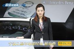 宁波车展 专访宁波之星市场部经理潘智琴