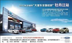 长安福特品牌体验日牡丹江站 天拓欢迎您