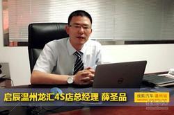 搜狐汽车专访:启辰温州龙汇总经理薛圣品