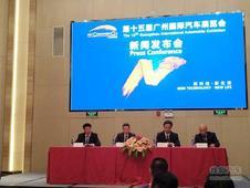 第十五届广州汽车展将于11月17日盛大开幕