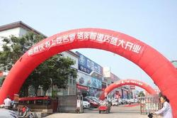 8月27日 上汽名爵洛阳智源4S店 盛大开业