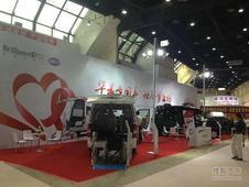 华晨专用车亮相大连国际老龄产业博览会!