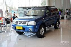 [南宁]购日产帕拉丁部分车款优惠0.1万元