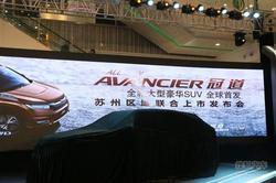 全新大型豪华SUV—广汽本田冠道苏州上市