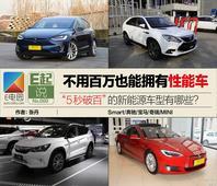 """20万就能买性能车""""5秒破百""""新能源车有哪些"""