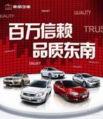 3.8女性购车送油卡 东南汽车荣耀共享会!