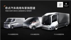 新能源商用车 开启新能源领域的全新布局