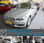 优雅时尚的跨界风 BMW3系GT郑州到店实拍