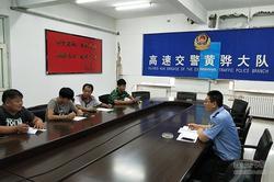 安全运输 渤海大队召开危险品企业约谈会