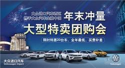 12月9日 大众进口汽车 西区特卖团购会