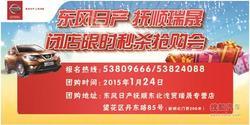东风日产抚顺瑞晟店1月24日限时闭抢购会