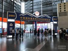 DMC2017将于6月上海盛大开幕