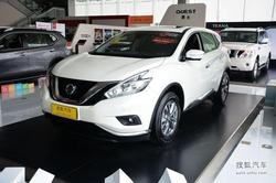 [天津]日产楼兰现车充足综合优惠2.2万元