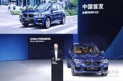 BMW X3领衔宝马集团14款首发车震撼亮相
