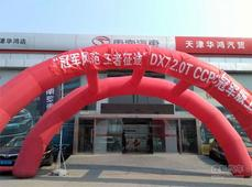 天津华鸿东南汽车2.0T火热上市售12.59万