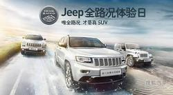 Jeep全路况体验日活动正在招募 即刻启动