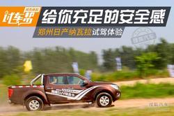给你充足安全感 郑州日产纳瓦拉试驾体验